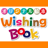 WishingBookW160H160.png